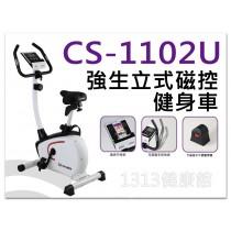 CS-1102U強生立式磁控健身車【1313健康館】8段阻力調節/坐管斜度45度,符合人體工學/電子儀表板在家運動更有趣