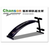 【1313健康館】Chanson 【強生牌】弧形仰臥起坐架CS-8038 塑造健美腹肌!