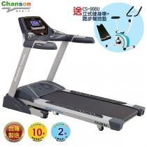 【1313健康館】Chanson強生 CS-8830 電動跑步機 送跑步機地墊