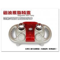 【1313健康館】磁波推脂精靈HD-168 台灣工廠生產製造 力道超夠 效果超好^o^