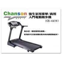 【1313健康館】【加碼送飛輪車+專用地墊】Chanson 強生CS-6630 家用豪華/商用入門電動跑步機