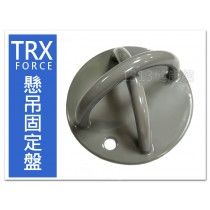 【1313健康館】TRX專用固定盤(附兩組螺絲) 天花板吊頂牆壁固定器 適用懸吊訓練 空中瑜珈