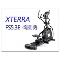 【1313健康館】XTERRA 橢圓機 FS5.3E 交叉訓練機/滑步機 專人到府安裝
