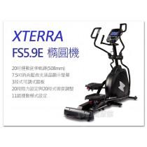 【1313健康館】XTERRA 橢圓機 FS5.9E 交叉訓練機/滑步機 專人到府安裝