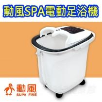 勳風泡腳機 SPA遙控電動按摩足浴機 HF-G6018 恆溫循環式安全加熱系統 觸控面板 高筒身 【1313健康館】