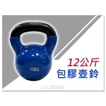 【1313健康館】包膠壺鈴12Kg 重量訓練/鍛鍊手臂/全身肌肉/曲線雕塑~全身耐力鍛練!!