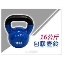 【1313健康館】包膠壺鈴16Kg 重量訓練/鍛鍊手臂/全身肌肉/曲線雕塑~全身耐力鍛練!!