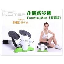 【1313健康館】企鵝踏步機 Tecnovita InStep 專業版