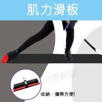 肌力滑板/滑行訓練板/Slide Board/橫向核心肌群訓練滑步墊【1313健康館】動態平衡訓練/增強穩定