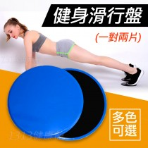 【1313健康館】健身滑行盤(一組兩入) 運動滑盤 /瑜珈滑盤 /雙面可用 ABS材質 平衡訓練 核心運動 !