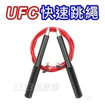 UFC訓練快速跳繩/跳繩 有氧燃脂運動 輕量化 零死角迴旋 不纏繩 不打結【1313健康館】(另有UFC拳擊繃帶、大沙包)