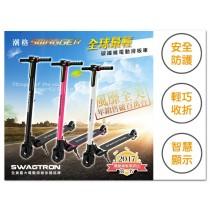 【美國NO1電動滑板品牌】SWAGTRON SWAGGER潮格 碳纖維電動滑板車出遊/逛街/買菜/代步【1313健康館】