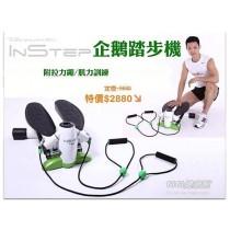 【1313健康館】企鵝踏步機 Tecnovita InStep 完整版附拉力繩