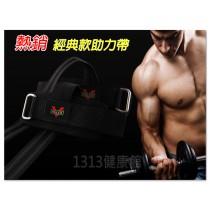 【1313健康館】重訓護腕助力帶 / 握力帶 / 拉力帶 / 重量訓練 / 舉重 / 引體向上
