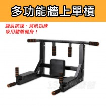 【可拆卸】牆上單槓/多功能牆上單槓/家用室內引體向上器/ 家庭健身器材【1313健康館】可鍛鍊肩部肌肉、胸肌、手臂肌肉