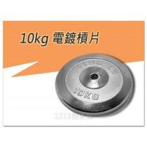 【1313健康館】10公斤啞鈴電鍍槓片 孔徑2.5公分 / 單片電鍍槓片 / 重量訓練